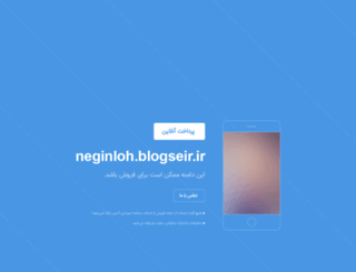 neginloh.blogseir.ir screenshot