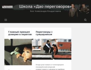 negotiator.e-autopay.com screenshot