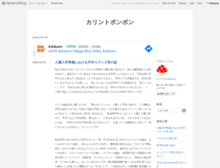 nejiko.hatenadiary.com screenshot