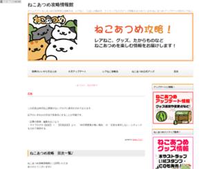 nekoatsume-koryaku.seesaa.net screenshot