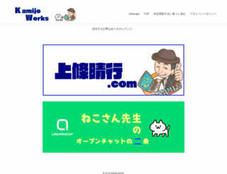 nekokick3.com screenshot