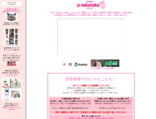 nekonoko.chu.jp screenshot