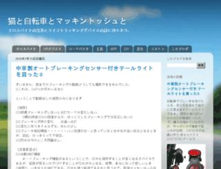 nekotobike.blogspot.jp screenshot