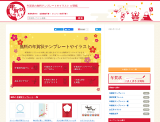 nenga-illust.net screenshot