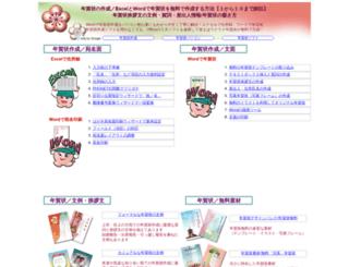 nengajo-sakusei.com screenshot