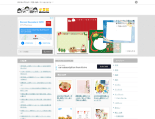 nengajo.reviewtide.com screenshot
