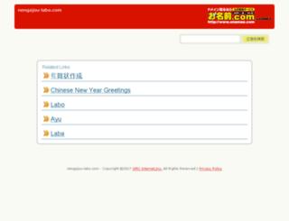 nengajou-labo.com screenshot
