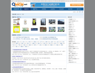 nengyuan.qincai.net screenshot