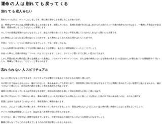 nenrin-tochigi2014.jp screenshot