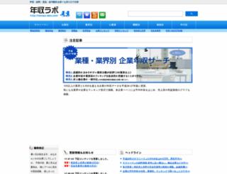 nensyu-labo.com screenshot