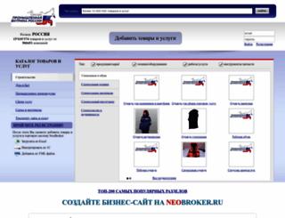 neobroker.ru screenshot