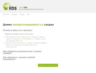 neobychnyepodarki.ru screenshot