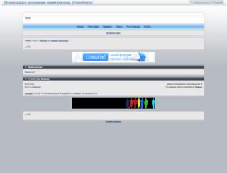 neodekvat.svoiforum.ru screenshot