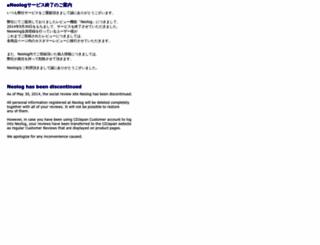 neolog.jp screenshot