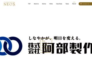 neos-design.co.jp screenshot