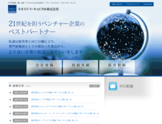neostella-cap.co.jp screenshot