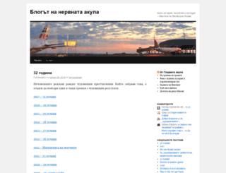 nervousshark.wordpress.com screenshot