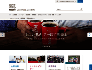 nestle.co.jp screenshot