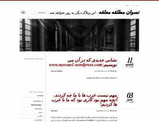 nesvan.wordpress.com screenshot