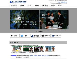 net-humancom.com screenshot