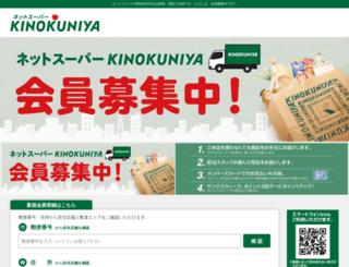 net-kinokuniya.jp screenshot