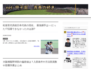 net-kousien.com screenshot