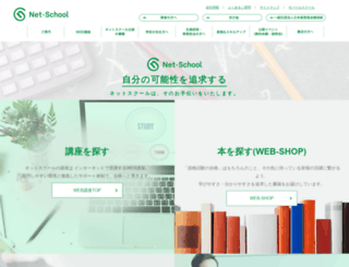 net-school.co.jp screenshot