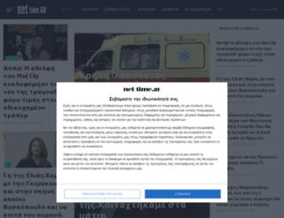 net-time.gr screenshot