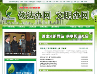 net.madeinchina.cn screenshot