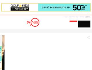 net.nana10.co.il screenshot
