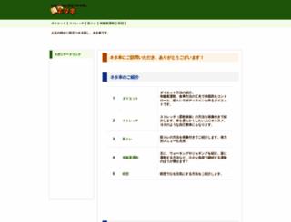 netabon.com screenshot