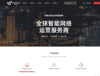 netbank.cn screenshot