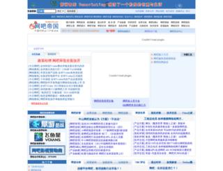netbarcn.net screenshot