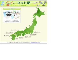 netbin.jp screenshot
