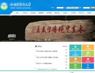 netclass.hrbmu.edu.cn screenshot