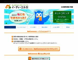 netcommons.net screenshot