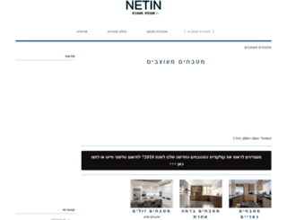 netin.co.il screenshot