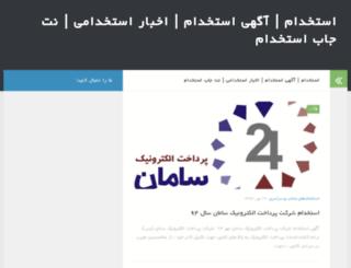 netjob.ir screenshot