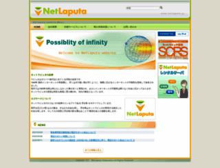 netlaputa.jp screenshot