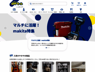 netmall.hardoff.co.jp screenshot