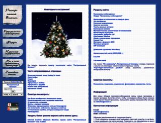 netnotes.narod.ru screenshot