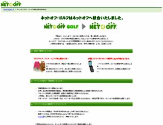 netoff-golf.jp screenshot