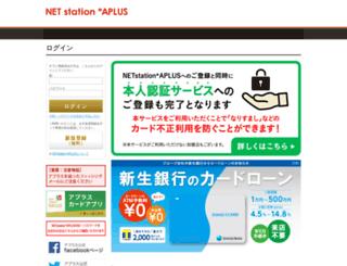 netstation.aplus.co.jp screenshot
