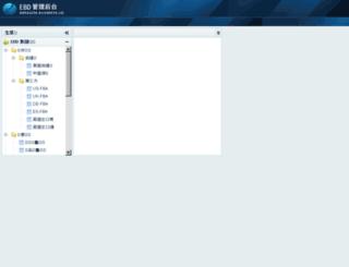 netsuite.ecomers.cn screenshot