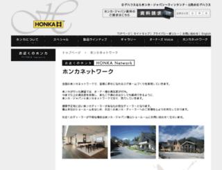 network.honka.co.jp screenshot