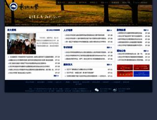 neu.edu.cn screenshot
