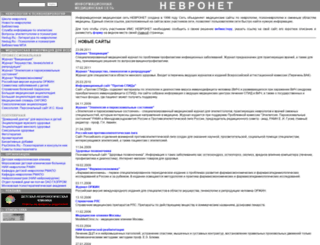 neuronet.ru screenshot