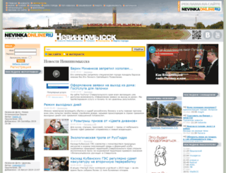 nevinkaonline.ru screenshot