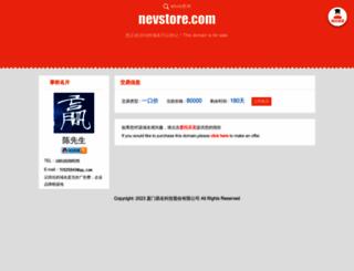 nevstore.com screenshot