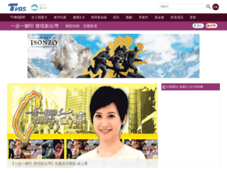 new-taiwan.tvbs.com.tw screenshot